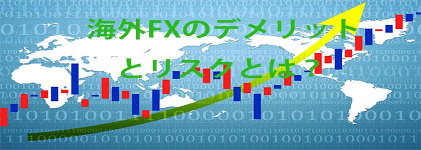 海外FXのデメリットと利用リスクとは?