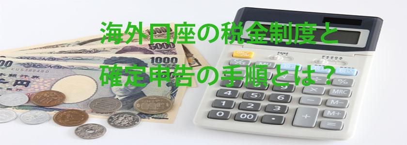 海外業者が採用する税金制度と確定申告の手順