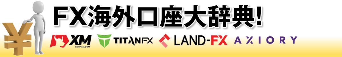 FX海外口座の特集サイト